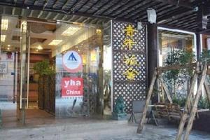 国际青年旅舍(南京朝天宫店)