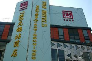 789连锁酒店(无锡站前店)