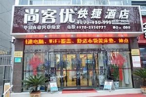 尚客优精选酒店(平顶山老汽车站店)