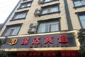 文山锦达宾馆