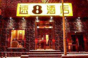 速8酒店(北京北海公园南门店)
