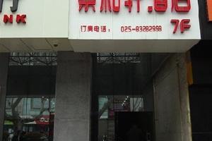 肯定连锁酒店(南京1912浮桥地铁站店)(原珠江路三店)