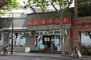 杭州景胜青年旅舍
