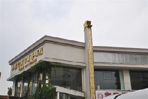 宁波小东门假日商务酒店