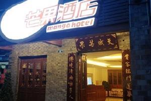 芒果酒店(重庆荣昌店)