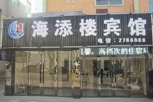阜新海添楼宾馆