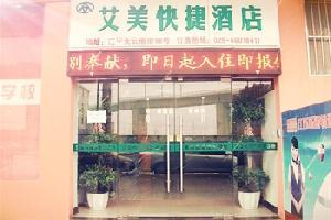 南京市江宁区艾美快捷酒店