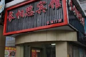 清沐精品酒店(南京水西门大街莫愁湖店)(原长相思宾馆)