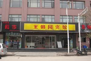 镇江龙锦园宾馆