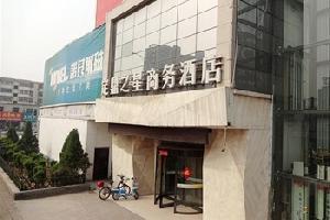 洛阳定鼎之星商务酒店