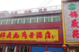 南阳锦晟苑商务酒店