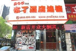 布丁酒店(武汉徐东友谊大道店)