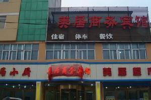 西宁美居商务宾馆