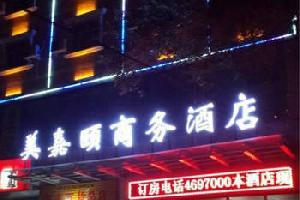 乌鲁木齐美嘉颐商务酒店