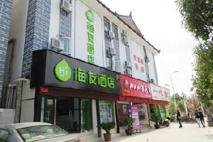 海友酒店(丽江古城南门店)