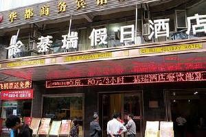 重庆綦江綦瑞假日酒店