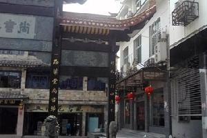 泰宁尚书第酒店