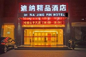 九江迪纳精品酒店