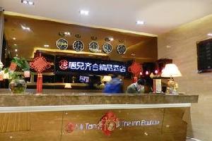 东兴唐兄齐合精品酒店