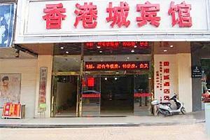 新余香港城酒店