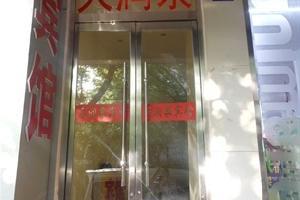 济南天润泉商务宾馆(趵突泉北门店)