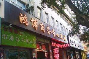 济南鸿博商务宾馆