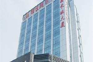 潍坊铂悦酒店