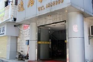 三明逸居酒店