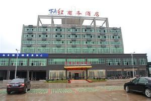 新余万商红商务酒店