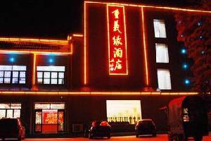 韶山重义缘酒店