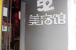 蔓酒店(柳州映山店)(原52美宿店)