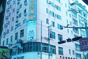 东兰亿东精选酒店