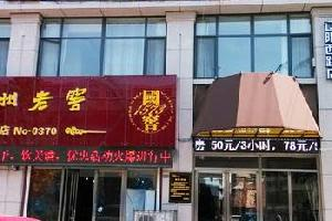 多维精品酒店(青岛辽阳西路店)