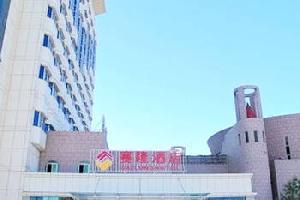 奎屯赛隆大酒店
