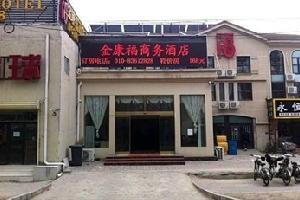 北京金康福商务酒店