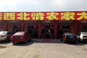 北京市昌平区西北情农家院