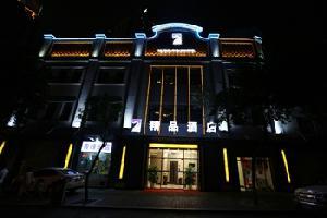 重庆77精品酒店(解放碑店)