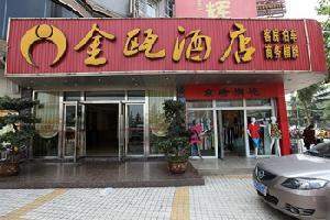 金瓯酒店(重庆合川店)