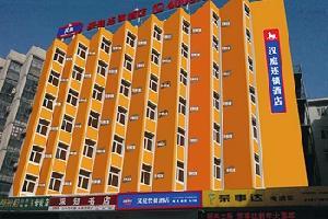 汉庭酒店(合肥三孝口地铁站店)(原三孝口店)