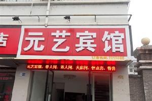 黄山元艺宾馆