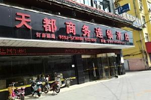 芜湖天都商务酒店