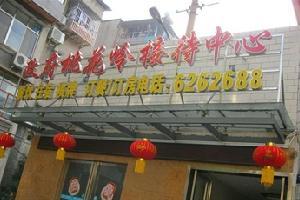 宜昌政府桃花岭接待中心