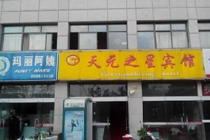 南京天元之星宾馆