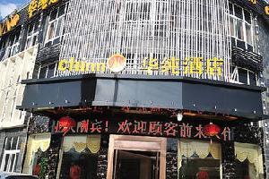 福州华纯商务酒店(五四北泰禾店)