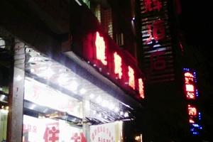 武夷山健辉酒店