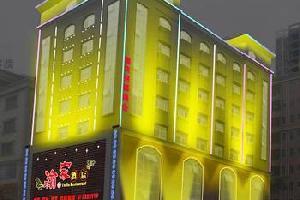 惠州渝家酒店