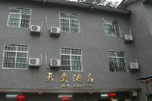 韶关丹霞山天来饭店