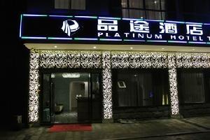 武隆品途酒店