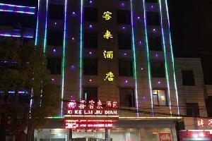 楚星连锁酒店(仙桃宏达路店)