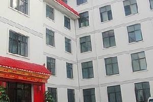 同仁热贡教育宾馆